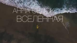Анна Седокова - Вселенная (Тизер)