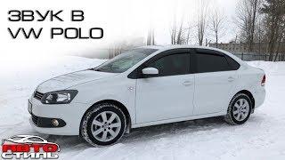 VW Polo Sedan. Аудиосистема громче штатки
