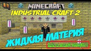Как сделать жидкую материю Industrial Craft 2 / Жидкая материя / Генератор материи Industrial Craft2
