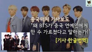 "BTS 방탄소년단 중국매체 기사보도 : ""왜 BTS가  중국 연예인에게 한 수 가르쳤다고 하는가"""
