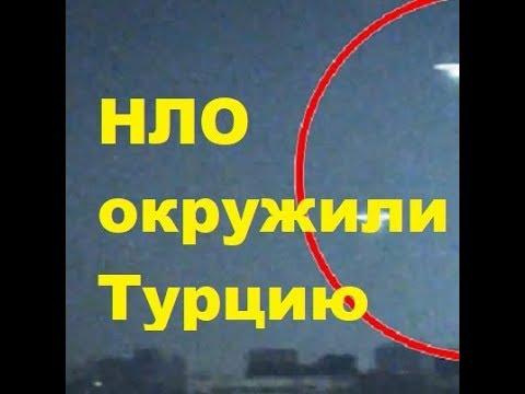 НЛО окружили Турцию. НЛО в Стамбуле. Подлинное видео очевидцев НЛО в Турции или нет?