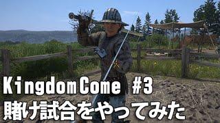 中世シミュレーター「Kingdom Come」のゲーム実況になります! 今回は戦...