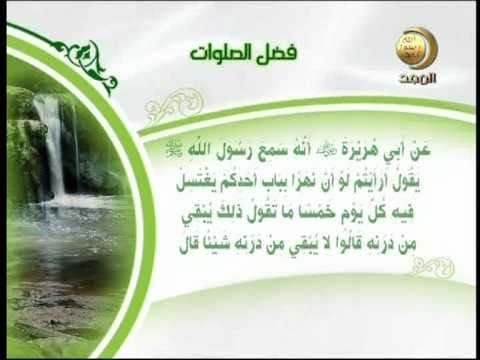 احاديث عن فضل الصلوات Hadeeth Youtube