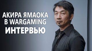 Скачать Как композитор Silent Hill поможет Wargaming интервью с Акирой Ямаокой