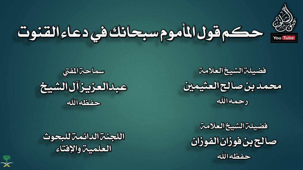 حكم قول المأموم سبحانك في دعاء القنوت مجموعة علماء Youtube