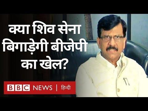 Citizenship Amendment Bill क्या Shiv Sena Rajya Sabha में भाजपा सरकार के बिल का विरोध करेगी?