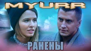 MYURR - Ранены (ФанВидео 2019)
