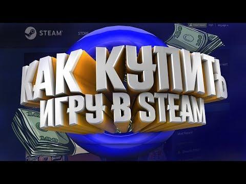 Как купить игру в Steam ? Покупка игры в стиме на свой аккаунт!