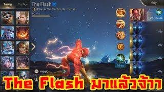 Rov พากย์เถื่อน #6 - The Flash มาแล้วจ้าา (อาจจะเข้าไทยเร็วๆนี้)