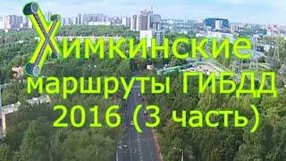 Химкинские маршруты ГИБДД 2016. Часть 3