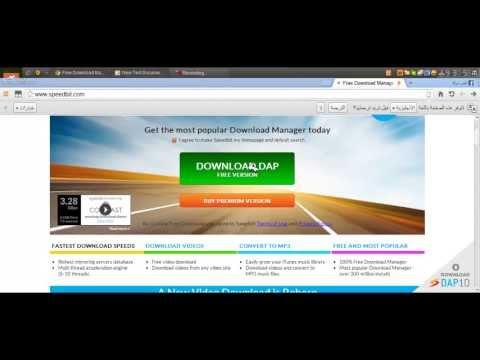 طريقه تحميل برنامج Download Accelerator Plus وطريقه استخدامه