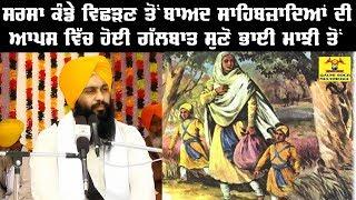 History of Chote Sahibzade || Sarsa de Kande Te Mata Ji Naal || Bhai Harjinder Singh Majhi