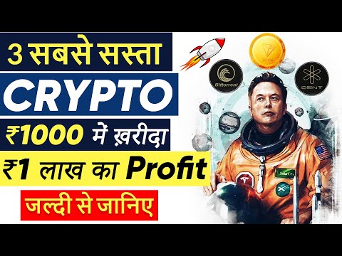 TOP 3 Crypto To Invest In 2021 | Top 3 Altcoins Ready For Breakout | Best Cryptocurrency Investments