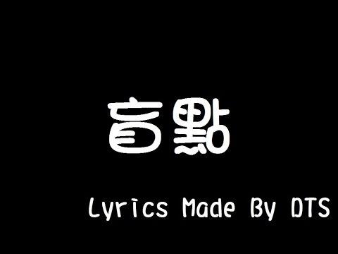 G.E.M. 鄧紫棋【盲點】(字幕版)