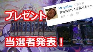 【遊戯王】プレゼント企画!当選者発表!!【トマト】
