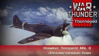 War Thunder | Tempest Mk. II — а крокодилы летают?
