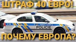 ДАЛЬНОБОЙ ПО ЕВРОПЕ БЕЗ ОПЫТА. ГДЕ РАБОТАТЬ-  ДОМА ИЛИ В ЕВРОПЕ? ШТРАФ 40 ЕВРО!!!