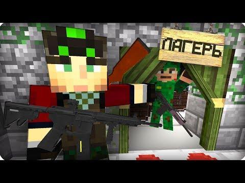 Нашёл реальный лагерь выживших [ЧАСТЬ 17] Зомби апокалипсис в майнкрафт! - (Minecraft - Сериал)