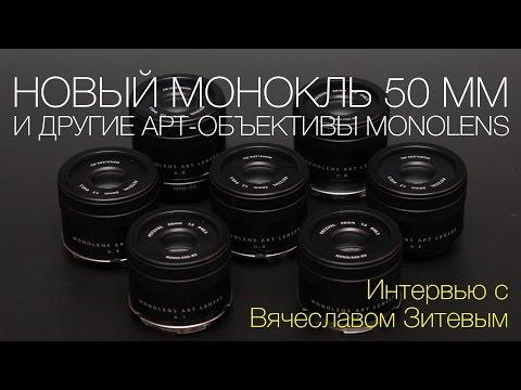 Новый монокль 50 мм и другие арт-объективы Monolens. Интервью с Вячеславом Зитевым