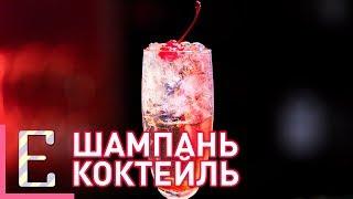 Шампань коктейль — Champagne Cocktail — рецепт Едим ТВ