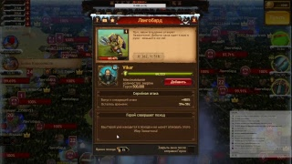 Vikings: War of Clans Правильно бьем захватчиков