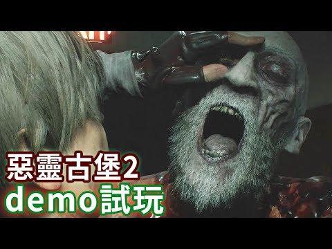 惡靈古堡2【Resident Evil 2】(demo試玩) 第一天上班的里昂