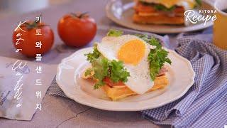 KETO '와플 샌드위치' : 건강하고 맛있는 샌드위치…