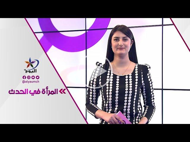 باقة من الأخبار السياسية والثقافية من برنامج المرأة في الحدث