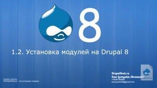 1.2 - Установка модулей на Drupal 8