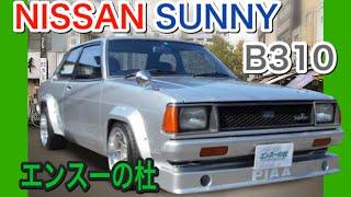 【エンスーの杜】1981年式日産サニー2ドアセダン(310)
