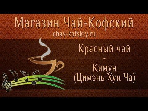 Развесной чай Кимун: аромат, польза, заваривание! (Цимэнь Хун Ча) [Chay-Kofskiy.ru]