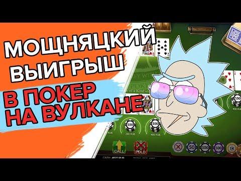 Казино вулкан русский покер казино рулетка играть на реальные деньги рубли