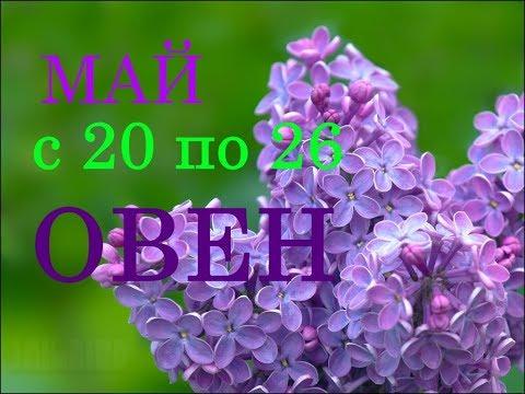 ОВЕН. ГОРОСКОП на НЕДЕЛЮ с 20 по 26 МАЯ 2019г.