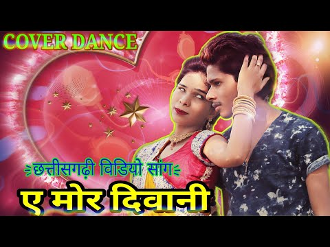 ए मोर दिवानी A Mor Diwani, Superhit Cg Song Video 2019  Dance Cover Nilesh Banjare,  Nisha Sahu