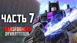 Transformers: Devastation Прохождение - Часть 7 - БОГ МОЛНИЙ