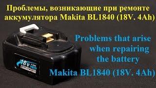 Проблемы возникающие при ремонте Li-Ion аккумулятора Makita BL1840 (18V. 4Ah)