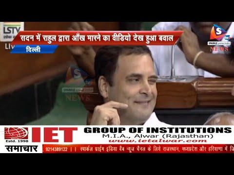 लोकसभा में भाषण के बाद राहुल अचानक मोदी से मिले गले, सदन में राहुल द्वारा आँख मारने का वीडियो देख हु