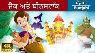 Jack and beanstalk in punjabi - ਜੈਕ ਅਤੇ ਬੇਨਸਟਾਕ - 4k uhd - punjabi fairy tales