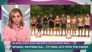 Survivor: Θα δουν πρώτη φορά τον εαυτό τους 90 μέρες μετά | Ευτυχείτε! 26/3/2021 | OPEN TV
