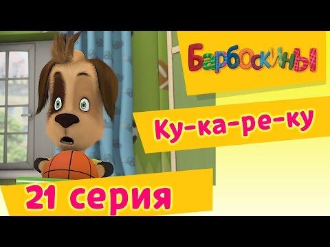Барбоскины - 21 Серия. Ку-ка-ре-ку (мультфильм) thumbnail