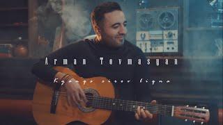 Arman Tovmasyan - Kyanqs Sirov Liqna 2021