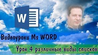Видеоурок MsWord 4 урок различные виды списков