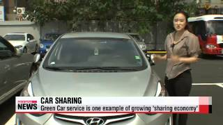 Car sharing service prominent example of ′sharing economy′ in Korea   공유경제 속 카셰