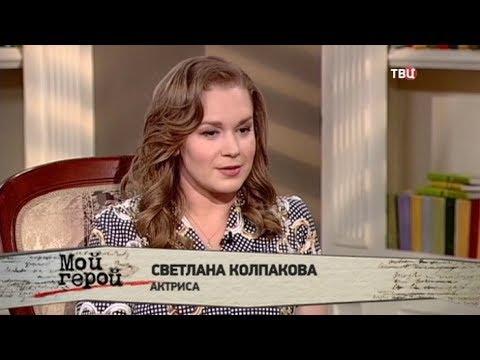 Светлана Колпакова. Мой герой