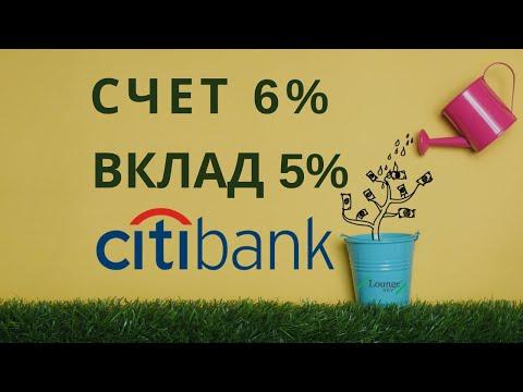 Вклад 5% и хороший накопительный счет 6% в Ситибанк // Май 2020 // CitiPriority и Lounge Key