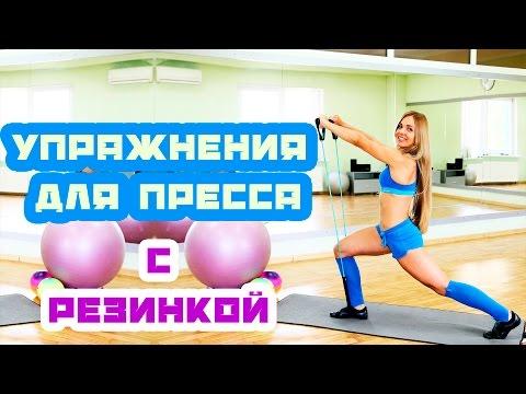 Упражнения с резинкой -
