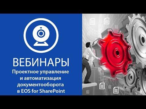 Проектное управление  и автоматизация документооборота в EOS for SharePoint