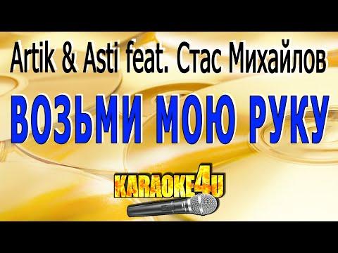 Artik \u0026 Asti feat. Стас Михайлов | Возьми мою руку | Караоке (Кавер минус от Studio-Man)