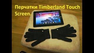 Обзор перчаток Timberland touch screen gloves