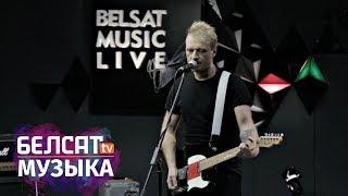 Песні з новага альбому гурта «Дай дарогу!» / Belsat Music Live | «Дай дарогу!»